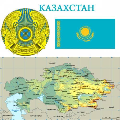 герб казахстана на казахском языке